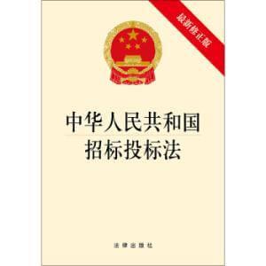 中华人民共和国招标投标法(2017)