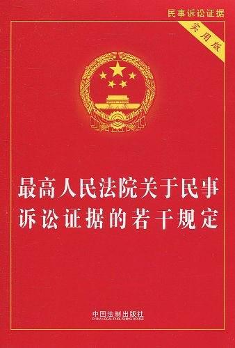 民事诉讼证据规定(2019)