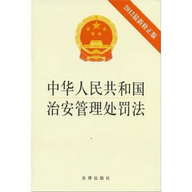 中华人民共和国治安管理处罚法(2012)