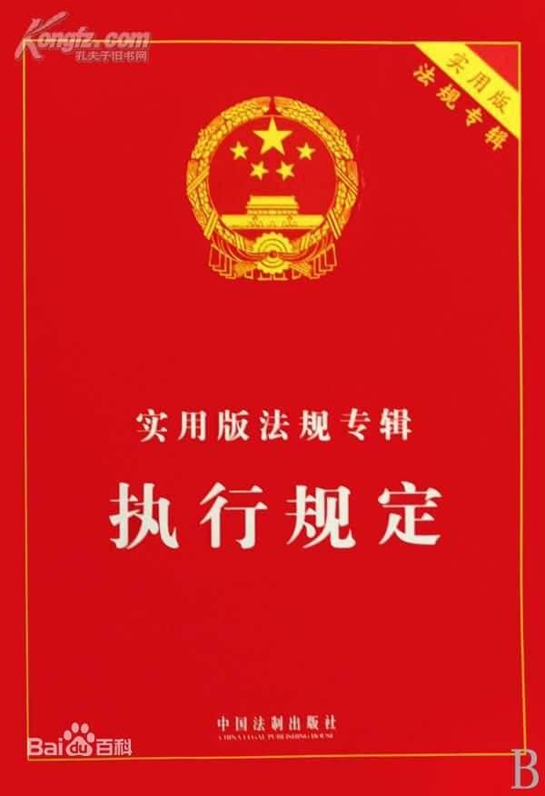 法院执行工作若干问题的规定(1998)