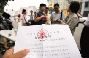 执行期限的规定(2006)