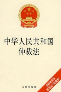 中华人民共和国仲裁法(2017)