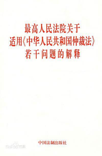 仲裁法司法解释(2006)