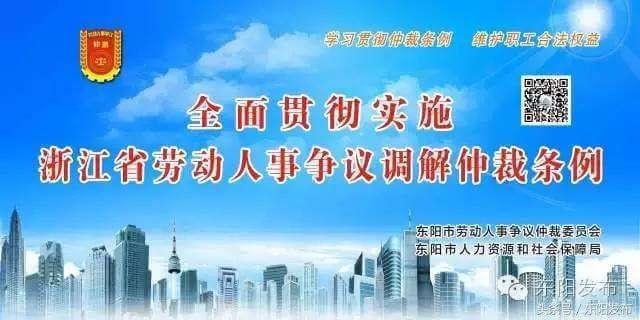 浙江劳动争议调解仲裁条例(2015)