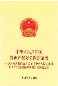 中华人民共和国知识产权海关保护条例(2010)