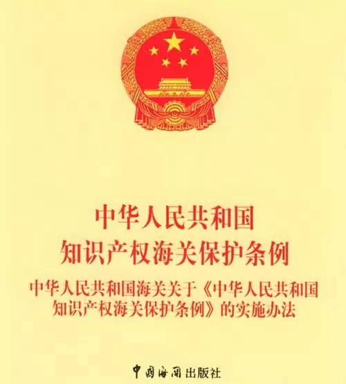 知识产权海关保护条例实施办法(2009)