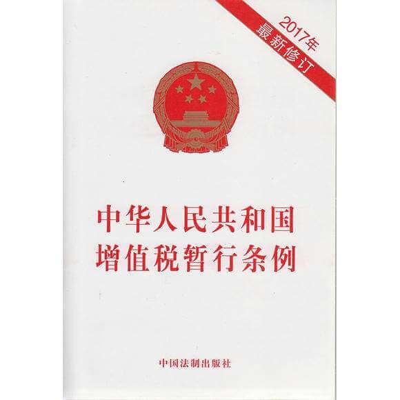 中华人民共和国增值税暂行条例(2017)