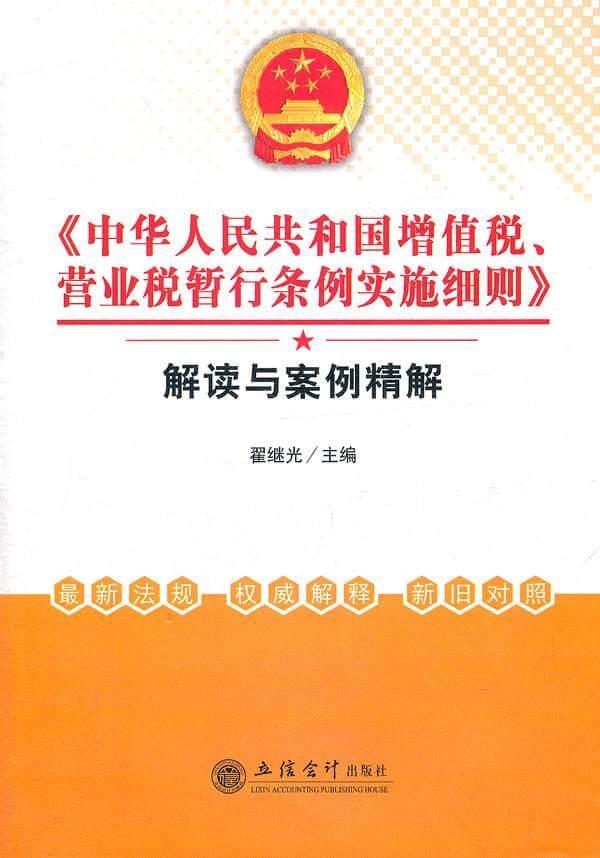 增值税暂行条例实施细则(2011)