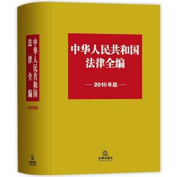 常用民商法律法规汇编