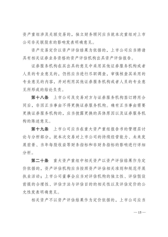 证监会发布《关于修改〈上市公司重大资产重组管理办法〉的决定》
