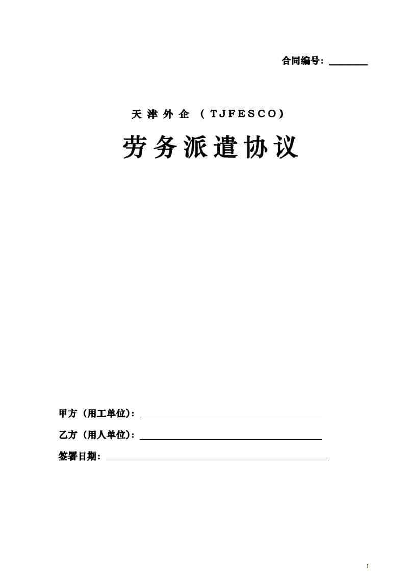 劳务派遣协议(专业通用版)