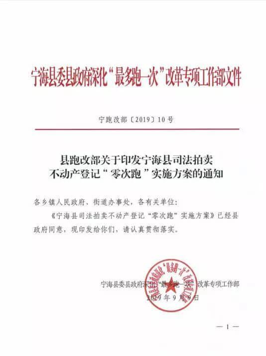 """宁海首创司法拍卖不动产登记""""零次跑"""",两天搞定产权过户"""