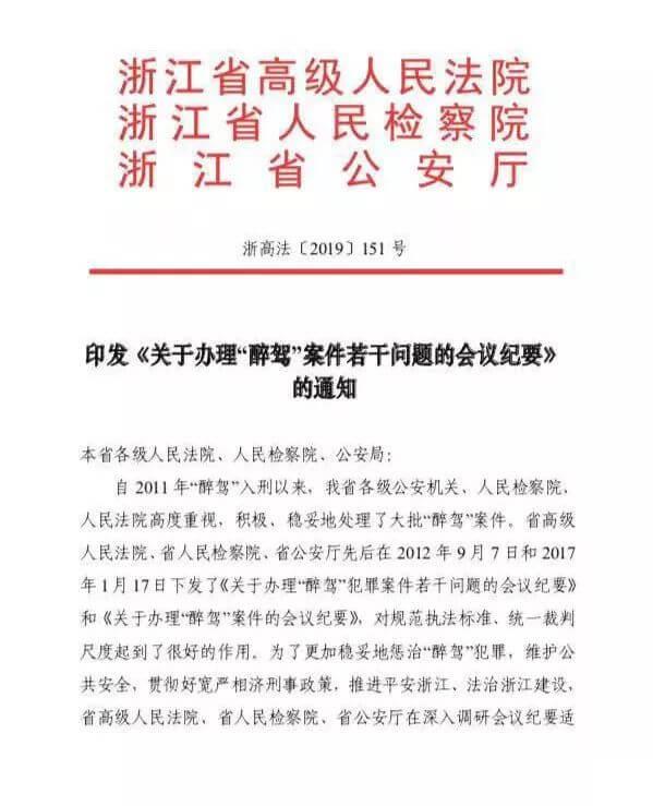 """浙江省《关于办理""""醉驾""""案件若干问题的会议纪要》(2019)"""