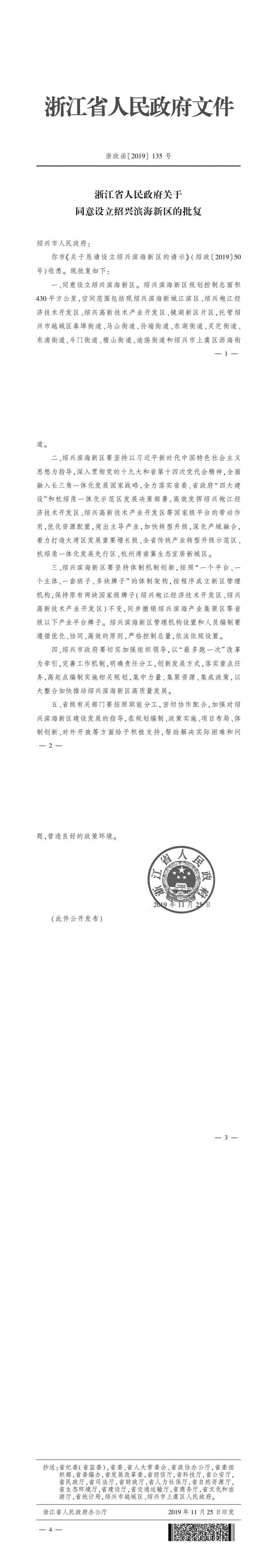 重磅:浙江省政府批复同意设立绍兴滨海新区