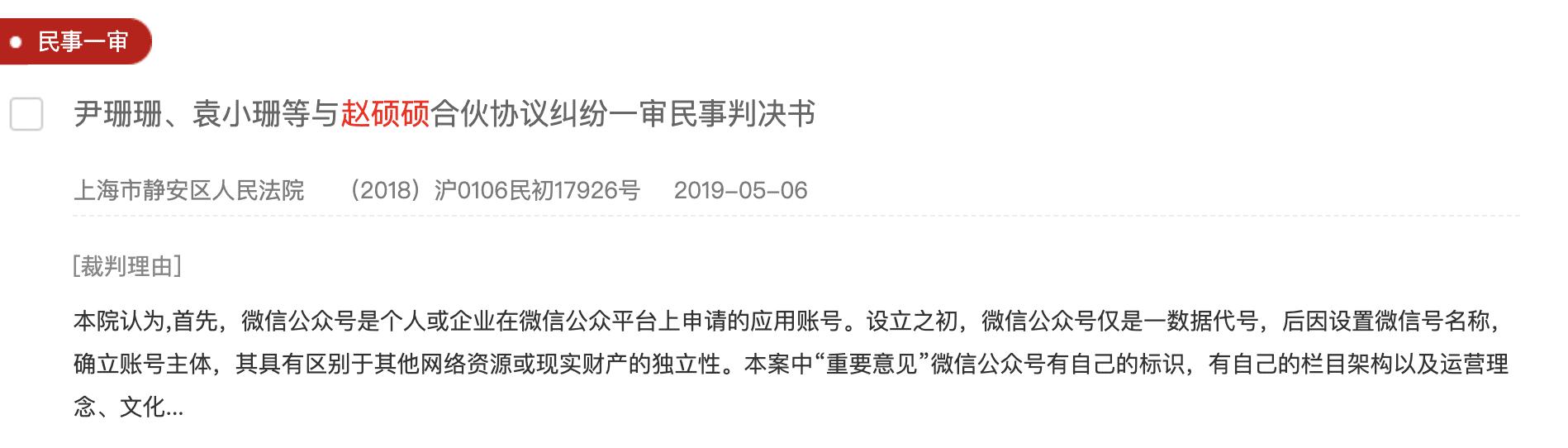 上海二中院最新判决:微信公众号系网络虚拟财产