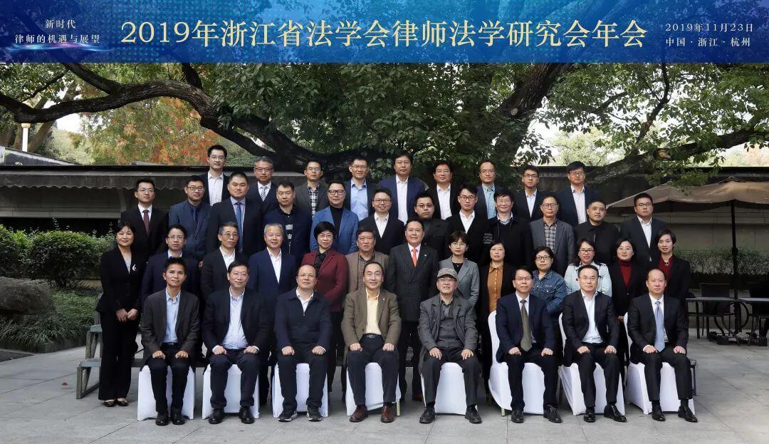 泽大所承办2019年浙江省法学会律师法学研究会年会