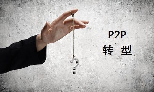 P2P转型小贷指导意见解读(附全文)