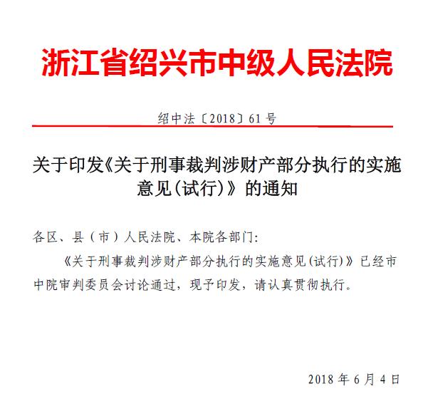 绍兴中院《关于刑事裁判涉财产部分执行的实施意见(试行)》