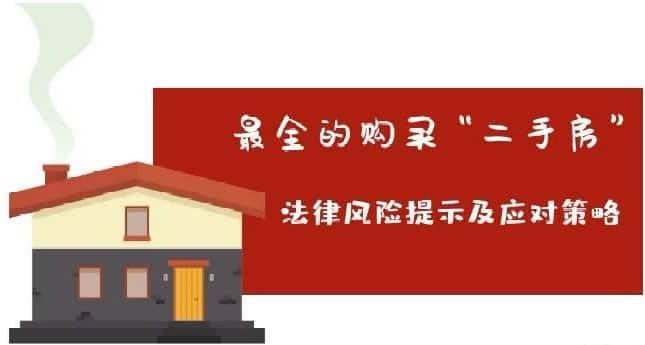 二手房买卖法律风险防范指引(法院版)