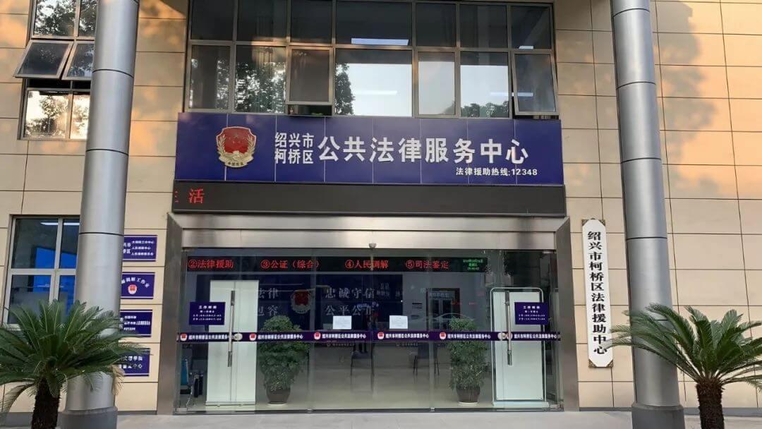 绍兴市柯桥区公共法律服务中心新地址