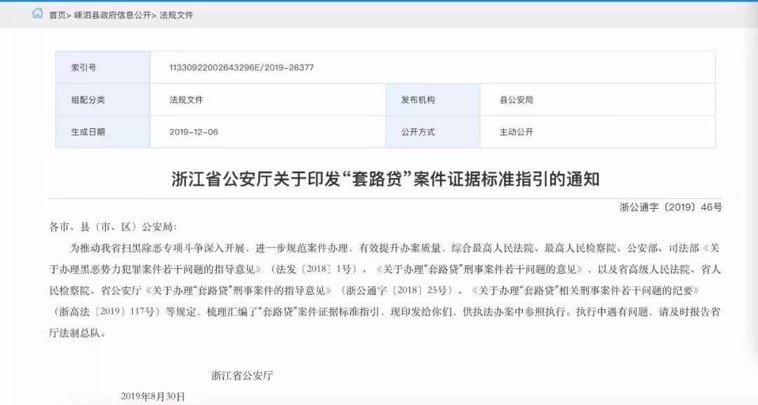 """浙江省公安厅印发《""""套路贷""""案件证据标准指引》"""