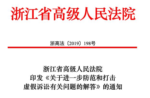 浙江高院关于进一步防范和打击虚假诉讼有关问题的解答