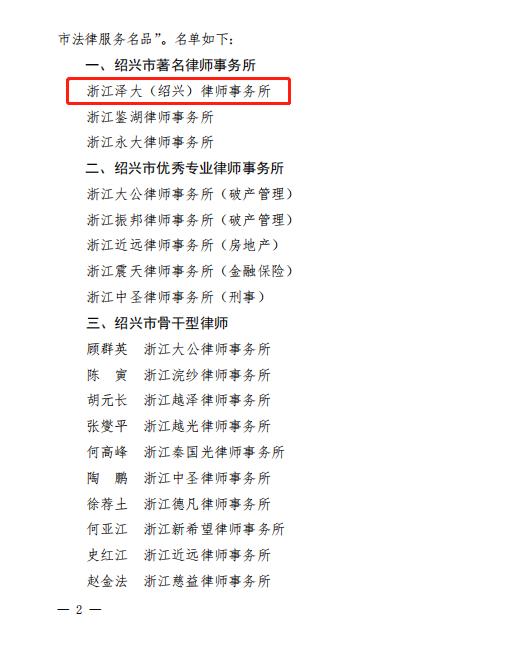 【喜讯】泽大绍兴分所荣获绍兴市著名律师事务所荣誉称号