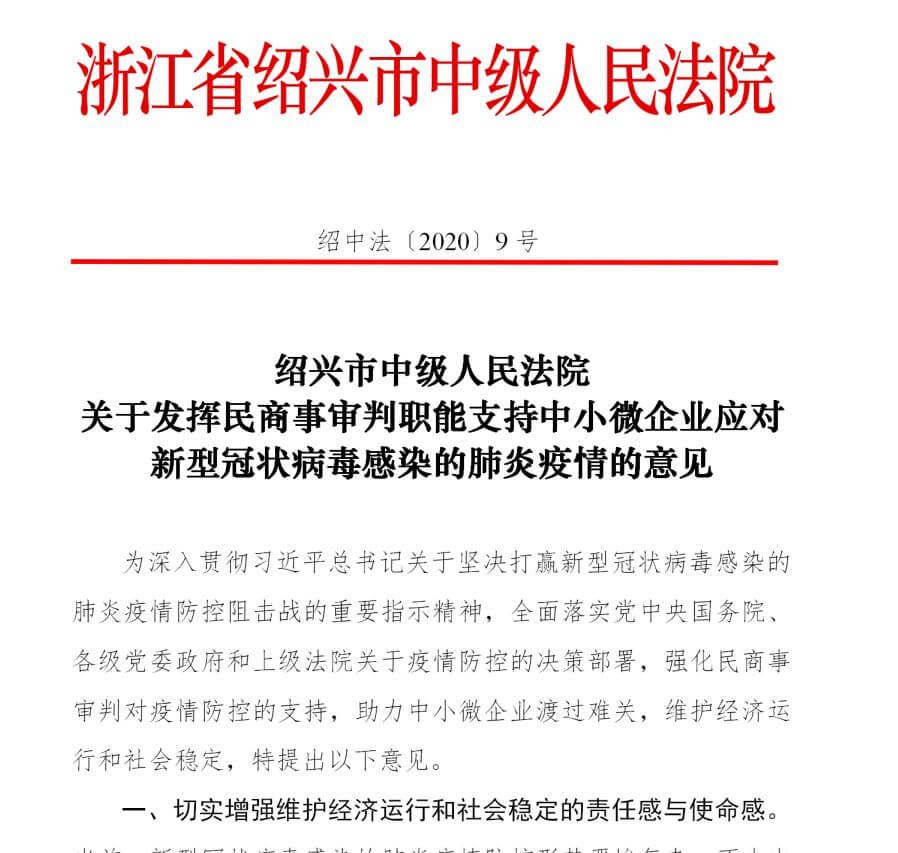 绍兴中院出台举措,支持中小微企业应对新冠肺炎疫情
