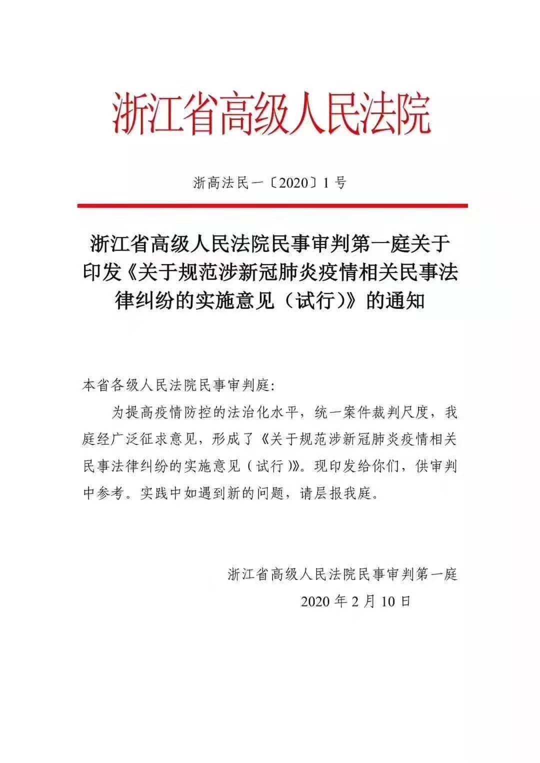 浙江高院关于涉新冠肺炎疫情相关民事案件的实施意见