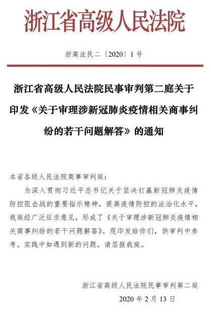 浙江高院关于涉新冠肺炎疫情相关商事纠纷的若干问题解答