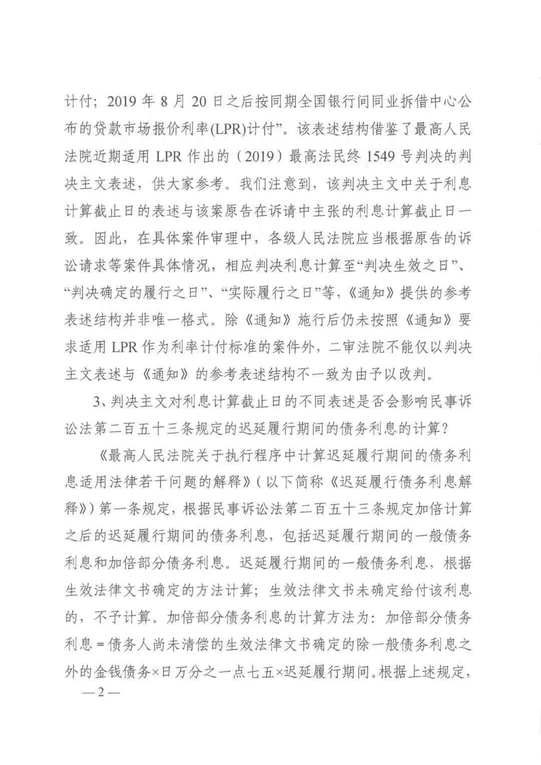 浙江高院关于适用在裁判中统一贷款利率计付标准的解答