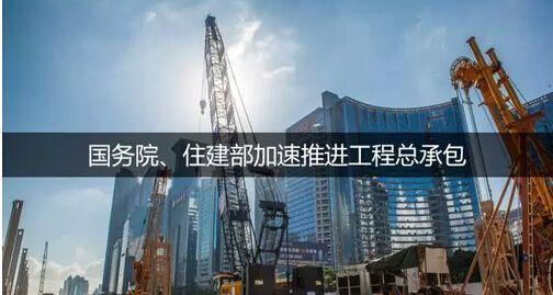 房地产开发合规之路(十二):新《工程总承包管理办法》解读