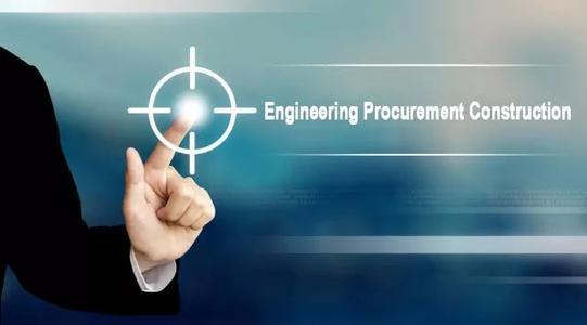 《工程总承包管理办法》给建筑行业带来的三大冲击