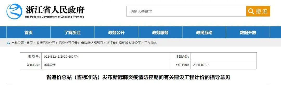 浙江省关于新冠肺炎疫情防控期间建设工程计价管理的指导意见