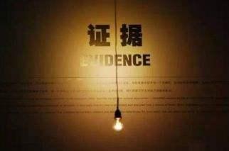 关于新《民事证据规定》理解和适用的若干问题