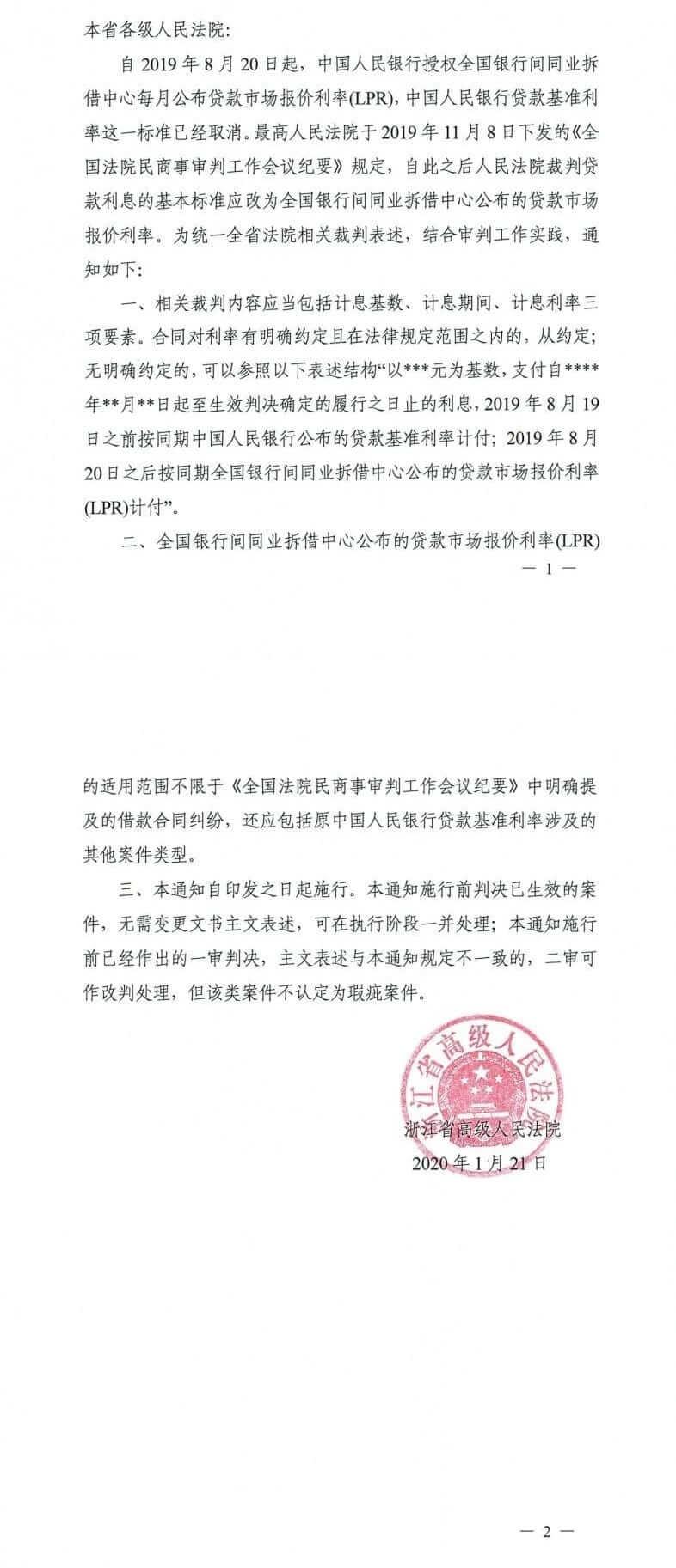 浙江高院关于在裁判中统一贷款利率计付标准的通知