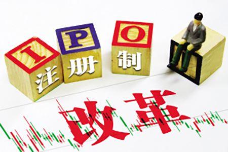 浅谈新《证券法》下注册制的推行对公司IPO定价的影响