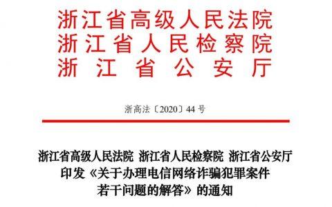 浙江省公检法联合发布《关于办理电信网络诈骗犯罪案件若干问题的解答》