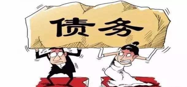 涉夫妻共同债务的维权指引