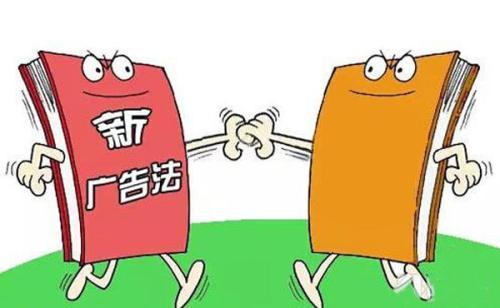 中华人民共和国广告法(2018年修正)