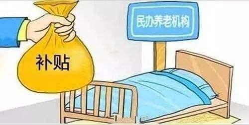 民办营利性养老机构税务政策探讨