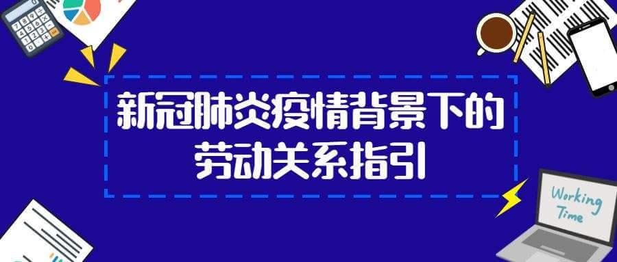 北京高院关于审理新冠肺炎疫情防控期间劳动争议案件法律适用问题的解答