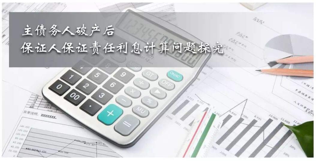 浙江高院民五庭关于主债务人破产后保证人是否停止计息问题的解答