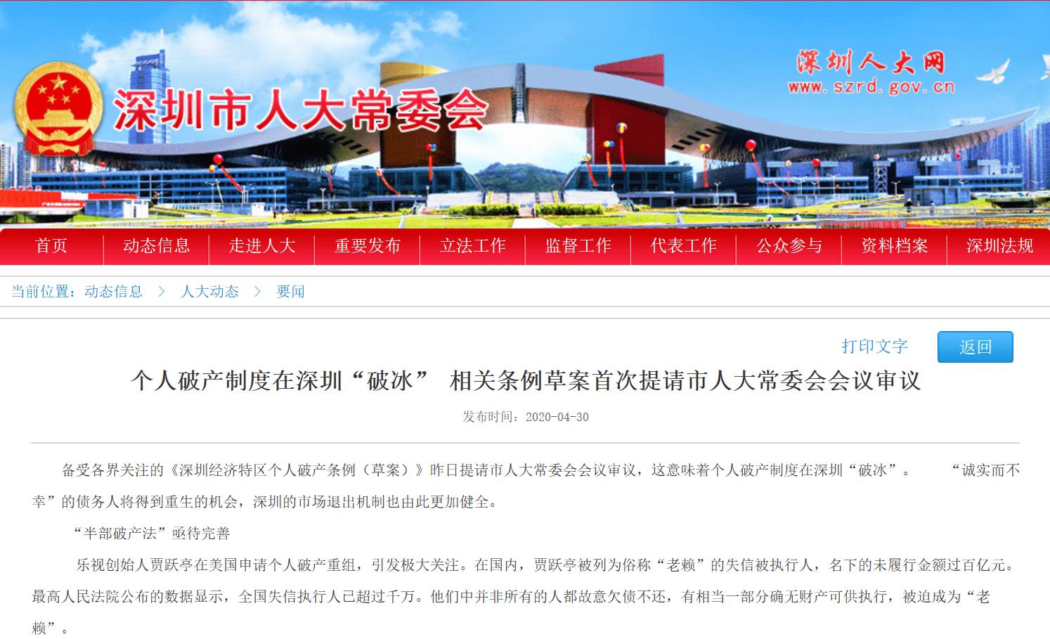 深圳个人破产条例草案征求意见稿