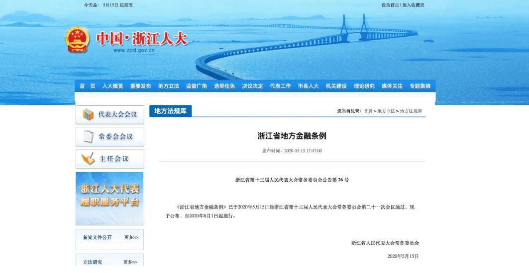 《浙江省地方金融条例》全文公布