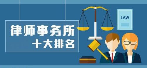 盘点绍兴律师事务所排名,绍兴哪家律师事务所好