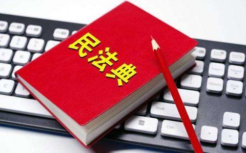 中华人民共和国民法典草案2019.12.16稿(全文)