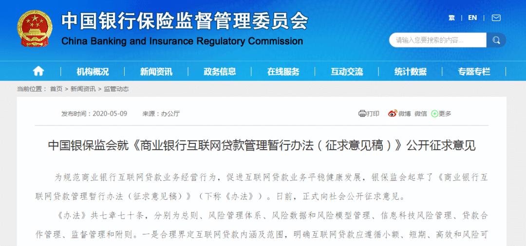 银保监会解答《商业银行互联网贷款管理暂行办法(征求意见稿)》