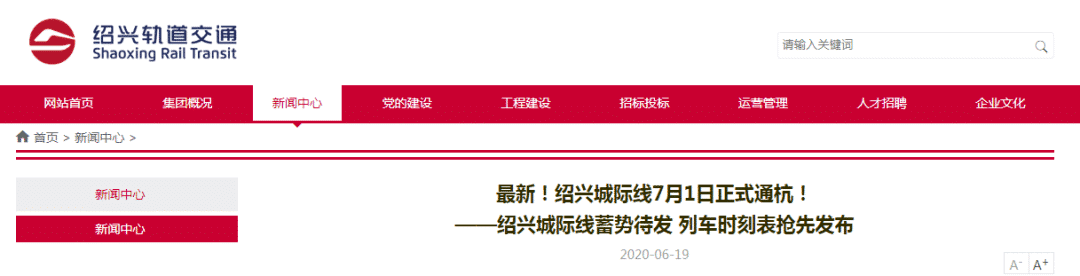 """月1日起,绍兴城际列车将直达杭州,附最新列车时刻表"""""""
