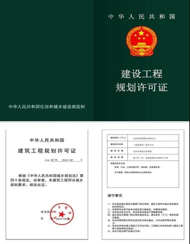 """房地产开发合规之路(三十二):房产项目开发中的""""五证""""与职务犯罪风险"""